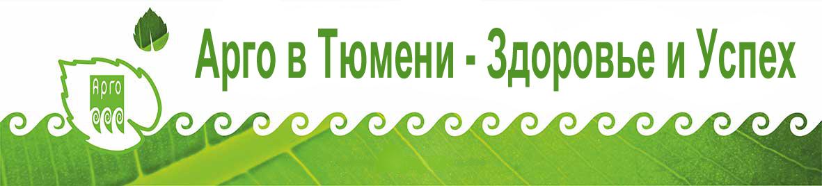РПО Арго в Тюмени